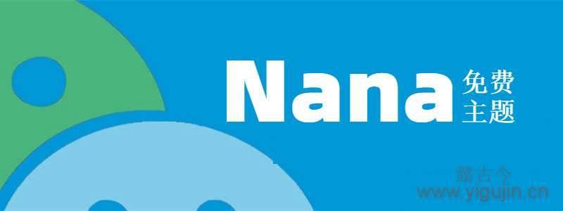 调整Nana主题正文和侧边栏宽度适应谷歌广告 老薛主机教程 第1张